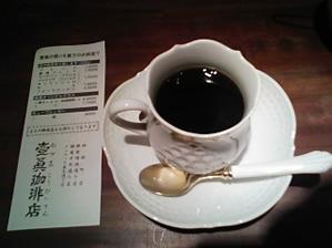 マイセンのカップで頂く「かずまブレンド」